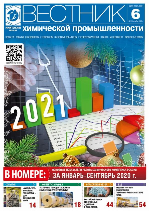 Вестник химической промышленности