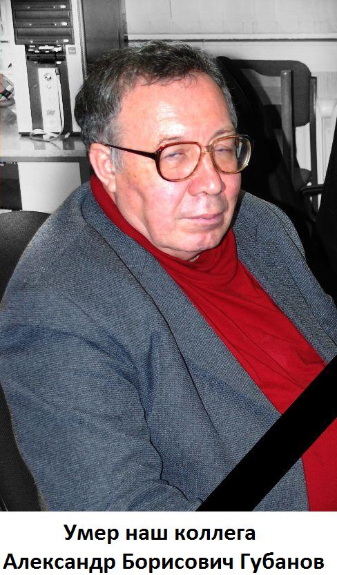 Умер наш коллега Александр Борисович Губанов