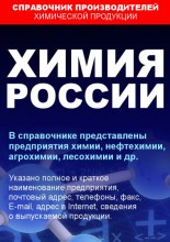 russian_chemistry_cover_18
